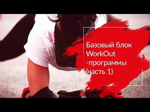 Базовый блок WorkOut-программы (часть 1)    МТС #WOWMOSCOW