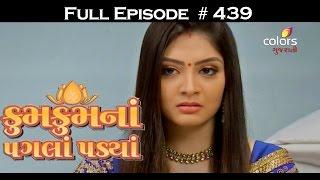 Kumkum na Pagla Padya - 14th September 2016 - કુમકુમનાં પગલાં પડ્યાં - Full Episode