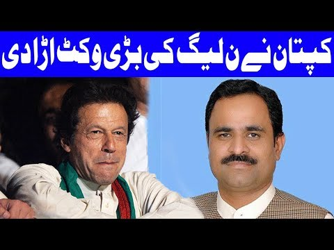 BREAKING: PML-N MNA Rana Umar Set To Join PTI Today - 10 May 2018 - Dunya News