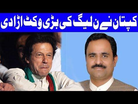 BREAKING: PML-N MNA Rana Umar Set To Join PTI Today - 10 May 2018 - Dunya News