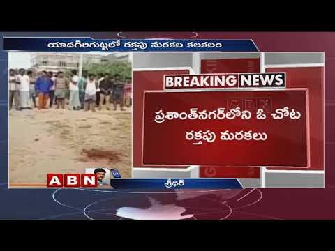 యాదగిరిగుట్ట లో రక్తపు మరకల కలకలం | Police Takes Blood Samples For Investigation | ABN Telugu