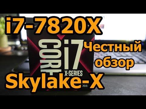 i7-7820X - честный обзор, тестирование и разгон