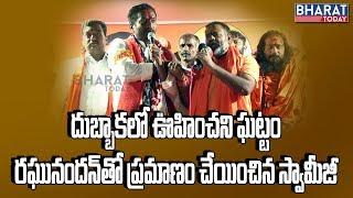 Swami Paripoornananda Speech @ Dubbaka Public Meeting    Dubbaka BJP Election Campaign LIVE