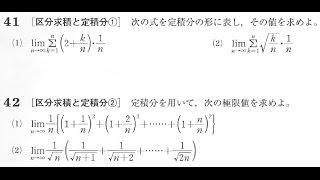 区分求積法と定積分(証明と練習)【高校数学Ⅲ】