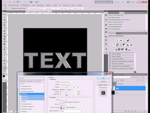 Как сделать красивые текста в фотошопе