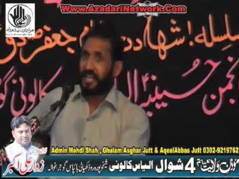 Zakir Habib Raza Haidery 4 Shawal 2018 ilyas colony Gujranwala