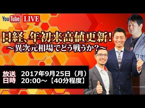 【株式テクニカル講座】日経、年初来高値更新!異次元相場でどう戦うか?