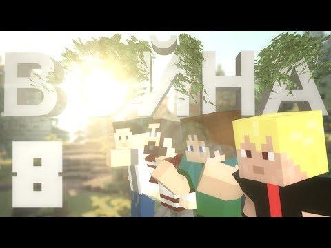 Война в MINECRAFT - Эпизод 8 - 4 СЕЗОН! (Minecraft War)