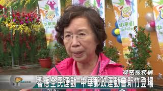 20171119N 響應全民運動 中華郵政運動會新竹登場