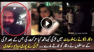 Waqar Zaka Beaten Because Of This Clip – Exclusive Video