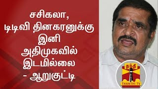No Place for Sasikala and TTV Dhinakaran in AIADMK – MLA Arukutty | Thanthi Tv
