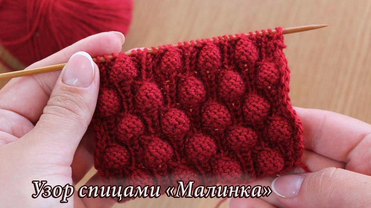 Вязание на спицах-узор малинка 36