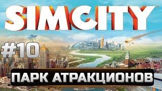 10 Simcity 5 - Города будущего - ГОРОД ВЫСОКИХ ТЕХНОЛОГИЙ