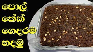 HOW TO MAKE Coconut cake sinhala recipes