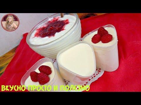 Все в ШОКЕ до Чего Же ВКУСНЫЙ ЙОГУРТ можно приготовить ДОМА! Йогурт в Домашних Условиях