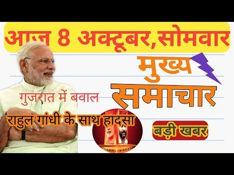 Today Breaking news! आज 8 अक्टूबर ,सोमवार के मुख्य समाचार,pm मोदी क्र गुजरात में बवाल,कांग्रेस के.