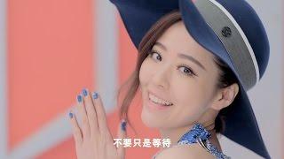 [MV完整版] 張靚穎《Make It Big》(華爾街英語-廣告歌)
