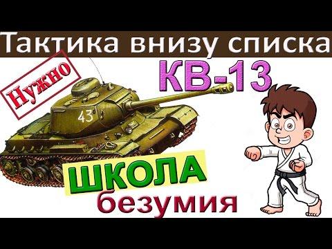 КВ-13 ! Школа безумия. Как играть на средних танках против