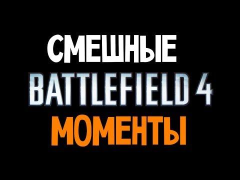 Battlefield 4 - Самые Смешные Моменты (Алекс и Брейн)