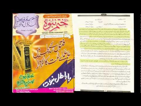 Mullahs caught on telling LIES. Bilal proved NOT Grandson of Mirza Ghulam Ahmad Qadiani -II..