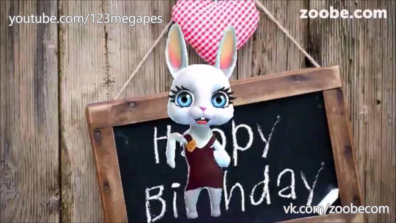 Поздравление с днем рождения зомби зайка 43