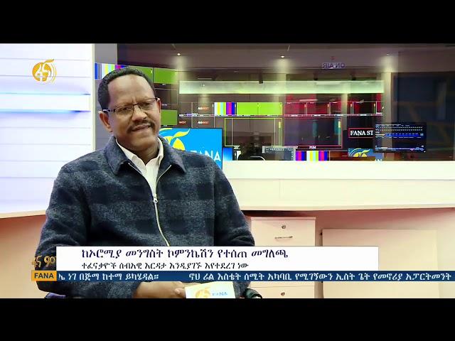 Fanana Television | Dr Negeri Lencho;s Press Release