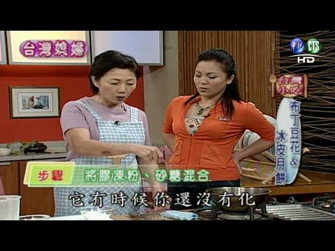 台綜-巧手料理-20150329 布丁豆花、兵皮月餅(上)