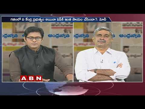 Discussion Over Modi Commenting Chandrababu Over Taking Funds | Public Point | Part 1 | ABN Telugu