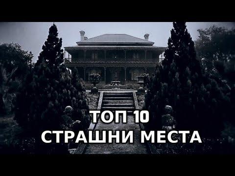 Топ 10 СТРАШНИ Места Които Не Трябва Да Посещавате
