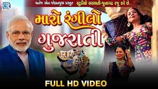Maro Rangilo Gujarati Narendra Modi   Sarla Dave   Latest Gujarati DJ Song 2017   FULL HD VIDEO
