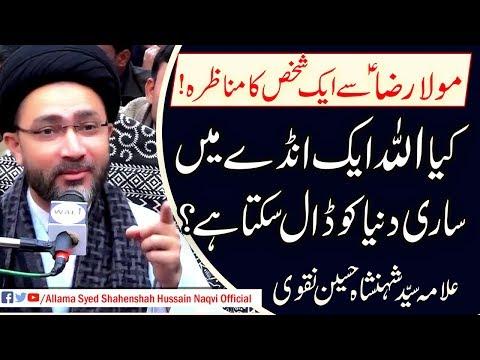 Kia Allah ek Andey me Sari Dunya ko Dal sakta hai? by Allama Syed Shahenshah Hussain Naqvi