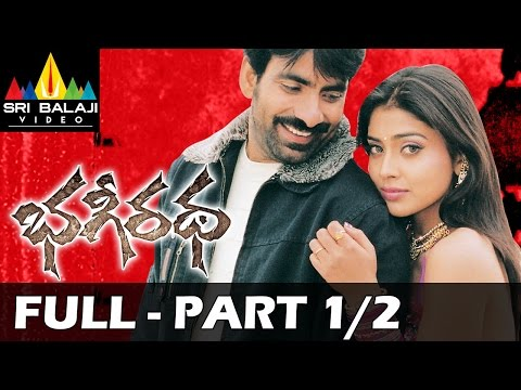 Bhageeratha Telugu Full Length Movie | Part 12 | Ravi Teja Shriya...