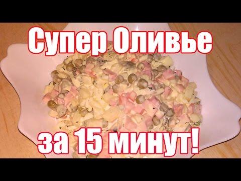 Салат Оливье классический с колбасой - быстрый рецепт! Как приготовить салат оливье за 15 минут.