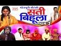 सती बिहूला (भाग-2) | Bhojpuri Nautanki | Nautanki Nach Programme 2017 thumbnail