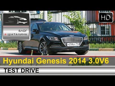 Hyundai Genesis (Хендай Генезис) 2014 тест-драйв с Шаталиным Александром
