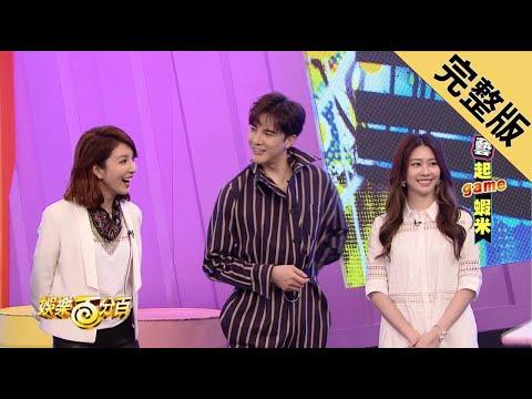 台綜-娛樂百分百-20190226