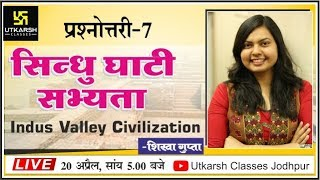Indian History || Indus Valley Civilization || प्रश्नोत्तरी–7 || By Shikha Gupta