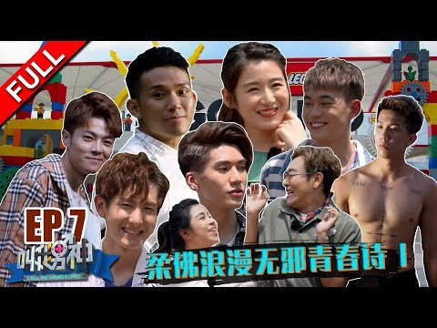 【FULL EPISODE】《叫我男神 Call Me Handsome》第七集:柔佛浪漫無邪青春詩 (上)