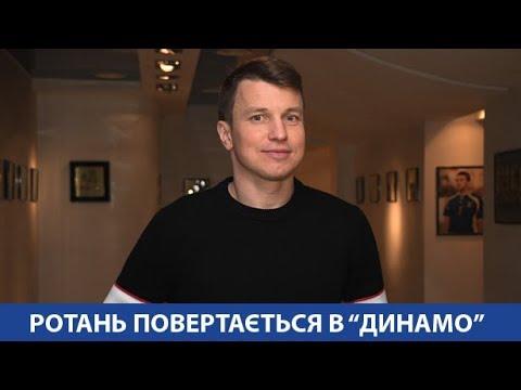 Руслан РОТАНЬ повертається в Динамо (Київ)