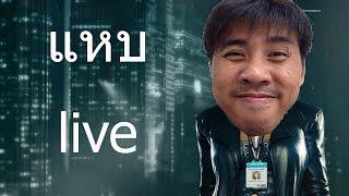 [SF2] พี่แหบพาลุย live Deu VikinGz ลุยวางบอม