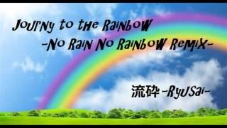 Journy to the Rainbow -No Rain No Rainbow Remix- 原曲: 魂音泉 feat. らっぷびと & HOMEMADE家族