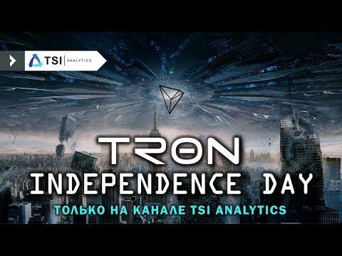 День независимости TRON (TRX)   Угроза атаки 51% в сети BITCOIN   Новый рейтинг криптовалют