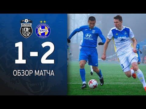 Ислочь - БАТЭ 1-2 | 1/4 финала кубка