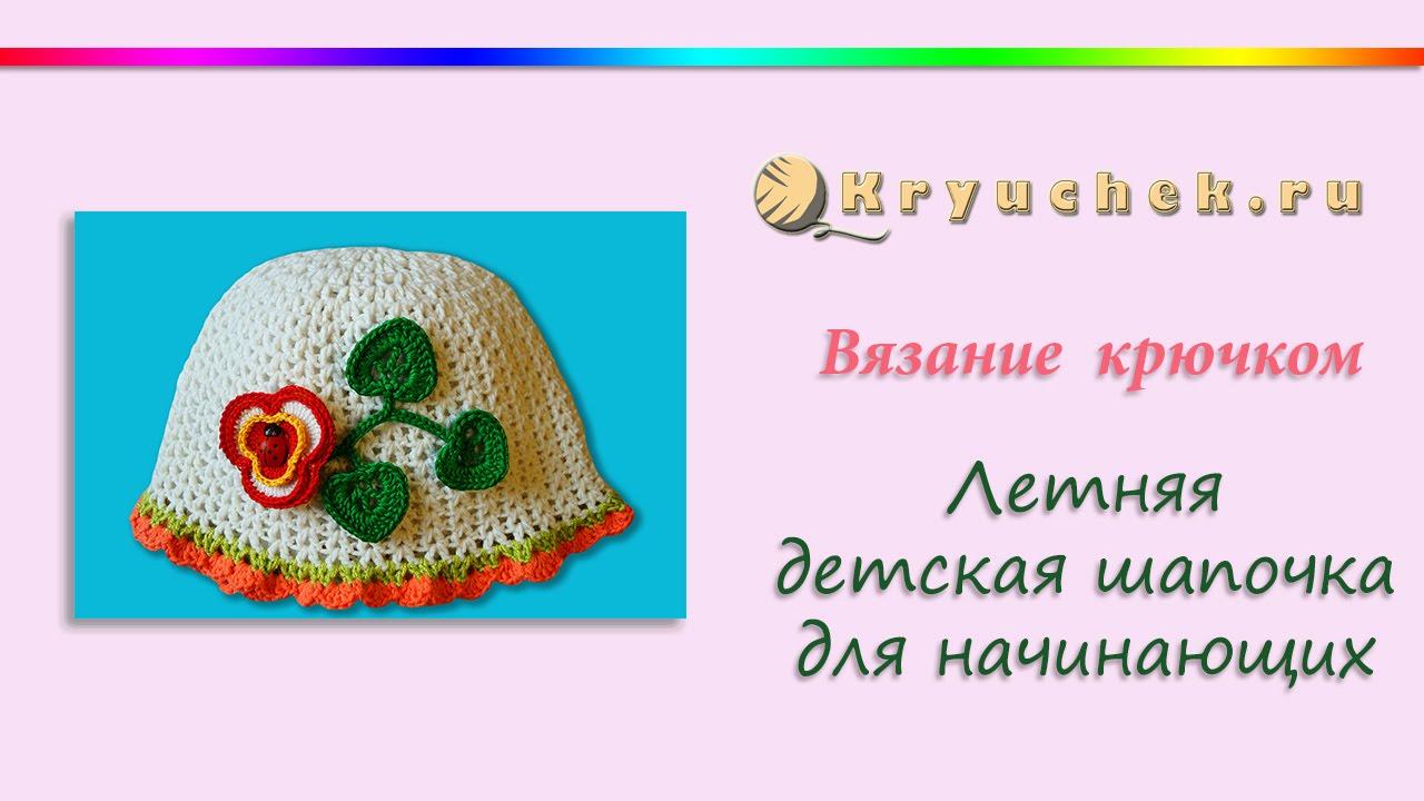Вязание шапочки детской крючком для начинающих