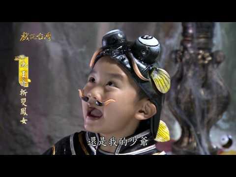 台劇-戲說台灣-池王爺斬雙鳳女-EP 05