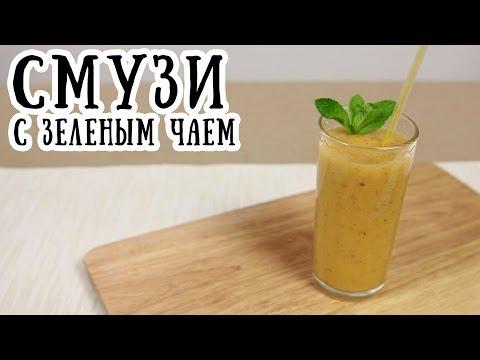 Смузи с зеленым чаем [ CookBook | Рецепты ]