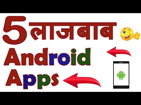 Top 5 Awesome Android Apps 2017! 5 मज़ेदार एंड्राइड apps