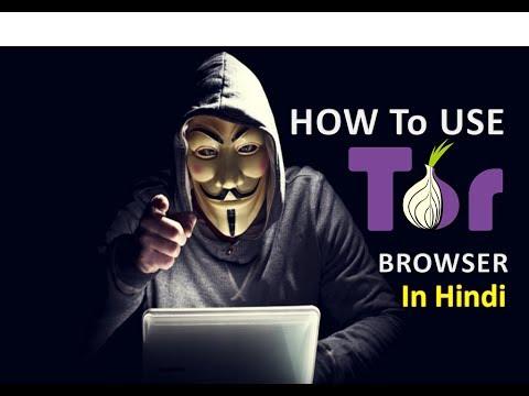Tor Browser: Install and Setup Tutorial (Windows 2018) | Hindi |