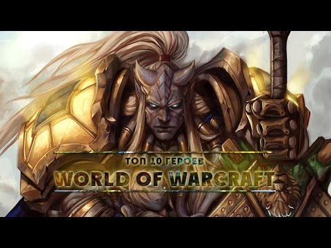 [WarCraft] 10 великих героев World of Warcraft