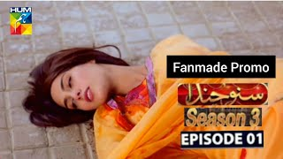 Suno Chanda Season 3 Episode 1 Fan Made Promo | Fake Promo | Hum TV Drama Suno Chanda Season 3